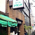 グリルグランド@浅草で老舗の洋食を味わう