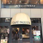 100年続く老舗カフェーパウリスタ@銀座でキッシュランチ