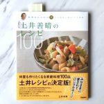 「土井善晴のレシピ100」家庭料理の教科書決定版★土井先生に惚れるぞ
