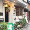 吉祥寺の「ゆりあぺむぺる」はレトロ喫茶店の見本のような老舗★料理充実☆インスタ映え確実!