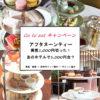 Go to eatでアフタヌーンティーを激安で楽しむガイド2@東京★実質1,000円未満やホテルで1,000円台?