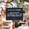 【Go to Eat Tokyo】食事券対象?一休の人気「アフタヌーンティー」を調べた